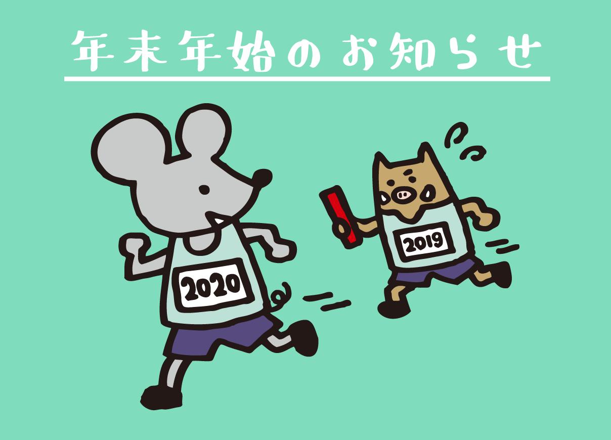 2019年年末年始のお知ら 東大阪市たなごころ鍼灸整骨院